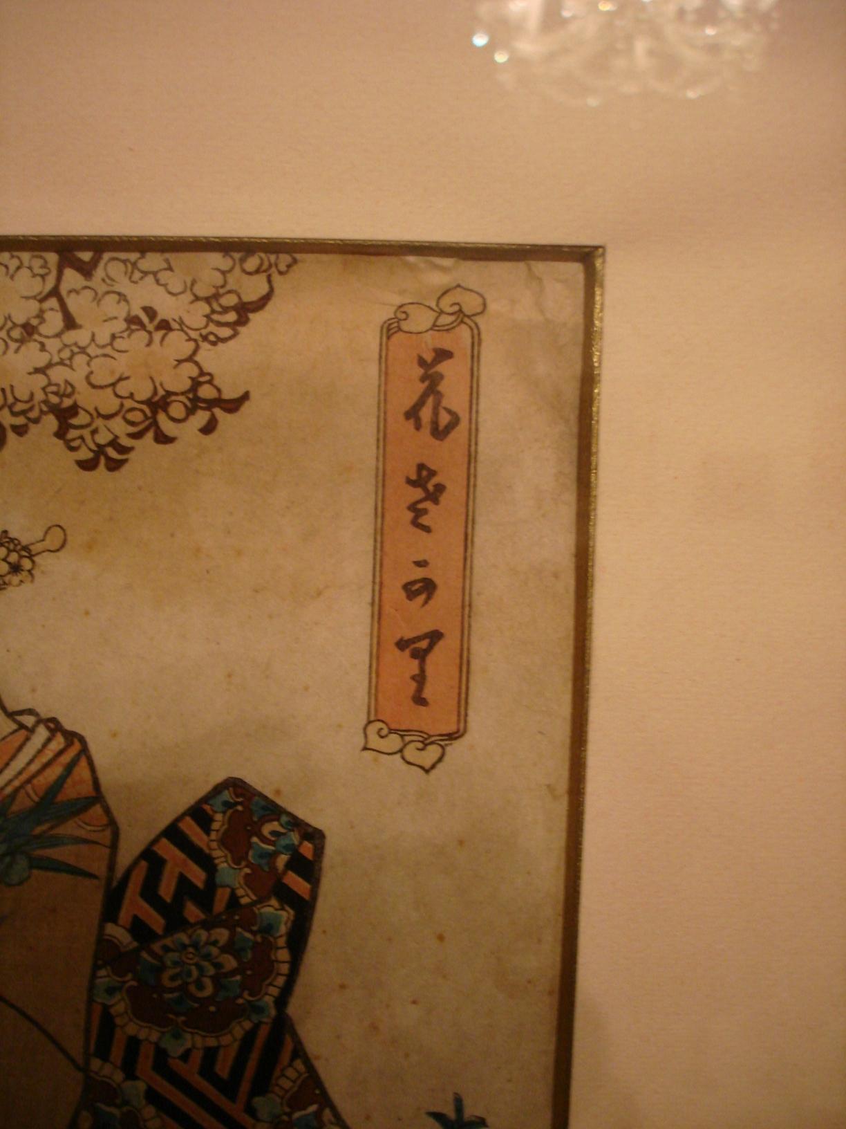 Japanese Silk Painting antique appraisal | InstAppraisal