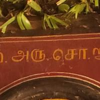 """On front, """"pallathur"""" in Tamil, which is a village in India"""